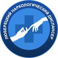 """Люберецкий наркологический диспансер"""
