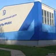 """Детский оздоровительно-образовательный центр """"Дельфин"""""""