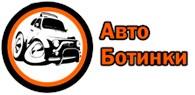 АвтоБотинки
