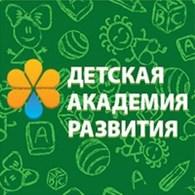 """ООО """"Детская Академия Развития"""""""