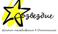 "Школа телевидения ""Созвездие"" в Останкино"