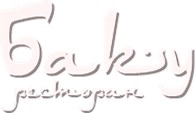 «Баку»