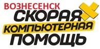 ФОП vozithelp Скорая компьютерная помощь Вознесенск