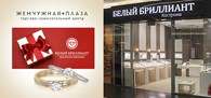 Белый Бриллиант в ТЦ Жемчужная Плаза
