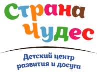 """Частный детский сад """"Страна Чудес"""""""