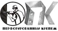 ООО Перфорированный крепеж