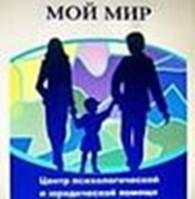 """Субъект предпринимательской деятельности Центр """"Мой мир"""""""
