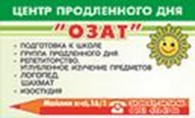 центр Озат