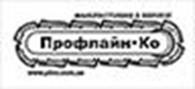 Профлайн Ко