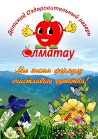 """ИП Детский оздоровительный лагерь """"Алматау"""""""