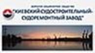 ЗАТ «Київський суднобудівний судноремонтний завод»