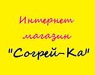 """Субъект предпринимательской деятельности Интернет-магазин """"Согрей-Ка"""""""