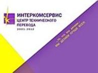 """Общество с ограниченной ответственностью Центр технического перевода """"ИНТЕРКОМСЕРВИС"""""""