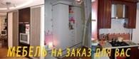 MEBLIUS — шкафы купе Киев, стенки, детские, книжные стеллажи, шкафы-купе