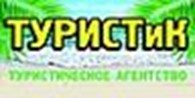 Туристическое агентство «ТУРИСТиК»