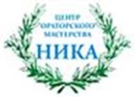 """Центр Ораторского мастерства """"НИКА"""""""
