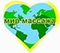 """Объединение Учебно-оздоровительный центр """"Мир Массажа"""""""