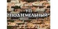"""ЧУП """"Подземельный"""""""