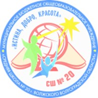 «Средняя школа № 20 г. Волжского Волгоградской области»