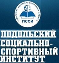 """НОУ ВПО """"Подольский Социально-Спортивный Институт"""""""