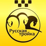 """Служба заказа такси """"Русская тройка"""""""