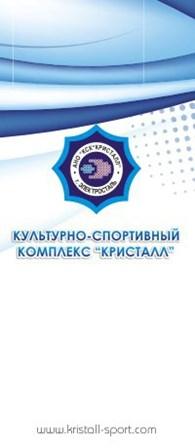 """Культурно-спортивный комплекс """"Кристалл"""""""