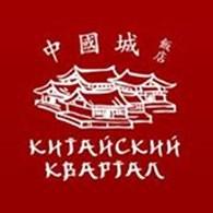 """""""КИТАЙСКИЙ КВАРТАЛ"""""""