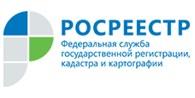 Межрайонный отдел № 2  филиала «ФКП Росреестра» по Кемеровской области