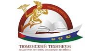 """ГАПОУ ТО """"Тюменский техникум индустрии питания, коммерции и сервиса"""""""