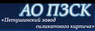 """Петушинский завод силикатного кирпича"""