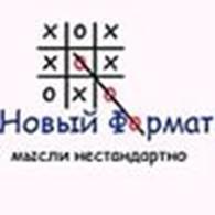 """ООО """"Новый Формат"""""""