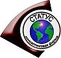 Общество с ограниченной ответственностью ООО «Консалтинговая фирма СТАТУС»