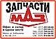 Частное предприятие ЧТУП «ТракАвтоСнаб»