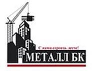 """Общество с ограниченной ответственностью ООО """"Металл БК"""" - оптовая продажа металлопроката, лучшие цены в Минске"""