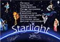 "Студия танца и фитнеса ""Starlight"""