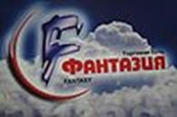 """Торговая сеть """"Фантазия"""""""