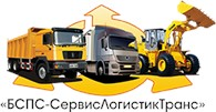 ООО БСПС-СервисЛогистикТранс