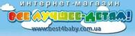 """Интернет-магазин товаров для детей """"ВСЕ ЛУЧШЕЕ-ДЕТЯМ"""""""