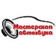 Интернет-магазин «Мастерская автозвука»