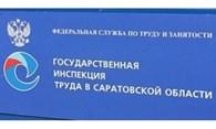 """""""Государственная инспекция труда в Саратовской области"""""""