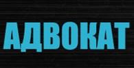 ООО Адвокат ФОФАНОВ А.Н.