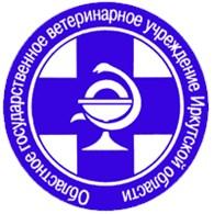 """""""Иркутская городская станция по борьбе с болезнями животных"""""""