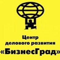 «БизнесГрад»