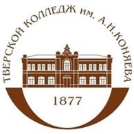 ГБПОУ «Тверской колледж им. А.Н. Коняева»