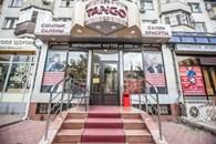 """Студия красоты """"Tango"""""""