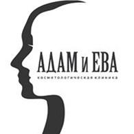 """Косметологическая клиника """"Адам и Ева"""""""