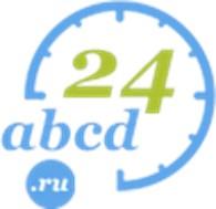 Бюро переводов 24abcd.ru