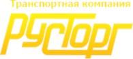 """Транспортная компания """"Русторг"""""""