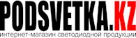 ИП PODSVETKA.KZ