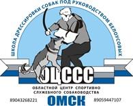 ООО Омский областной центр спортивно-служебного собаководства